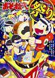 おそ松さん 公式アンソロジーコミック 祭り