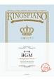 贅沢アレンジで魅せるステージレパートリー集【初・中級】王様のピアノ BGM