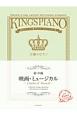 贅沢アレンジで魅せるステージレパートリー集【初・中級】王様のピアノ 映画・ミュージカル