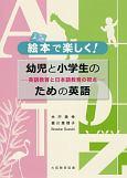 絵本で楽しく!幼児と小学生のための英語 英語教育と日本語教育の視点