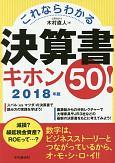 これならわかる 決算書キホン50! 2018