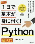 たった1日で基本が身に付く!Python超入門