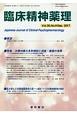 臨床精神薬理 20-9 特集:向精神薬の多剤規制と減量・離脱の実際 Japanese Journal of Clini