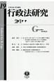 行政法研究 2017.7 (19)