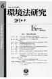 環境法研究 2017.7 (6)