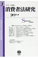 消費者法研究 2017.7 特集:改正民法における「定型約款」と消費者法 (3)