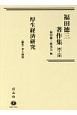 福田徳三著作集 厚生経済研究 (19)
