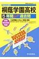 桐蔭学園高等学校(第1回第2回) 5年間スーパー過去問 声教の高校過去問シリーズ 平成30年