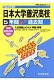 日本大学藤沢高等学校 5年間スーパー過去問 声教の高校過去問シリーズ 平成30年