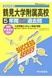 鶴見大学附属高等学校 5年間スーパー過去問 声教の高校過去問シリーズ 平成30年