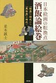 日本絵画の転換点 酒飯論絵巻 「絵巻」の時代から「風俗画」の時代へ