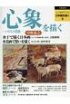 心象を描く/中野嘉之 こころのアトリエ日本画を描く8 いのちの賛歌