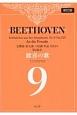ベートーヴェン「歓喜の歌」<新訂版> 交響曲第九番ニ短調作品125より第4楽章 フリガナ付