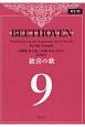 ベートーヴェン「歓喜の歌」<新訂版> 交響曲第九番ニ短調作品125より第4楽章 フリガナなし