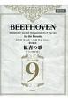 ベートーヴェン「歓喜の歌」<ゴールド版・新訂版> 交響曲第九番ニ短調作品125より第4楽章 フリガナ付