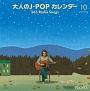 大人のJ-POP カレンダー 365 Radio Songs 10月 空と星