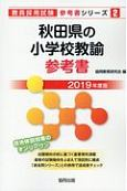 秋田県の小学校教諭 参考書 教員採用試験参考書シリーズ 2019