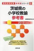 茨城県の小学校教諭 参考書 2019 教員採用試験参考書シリーズ3