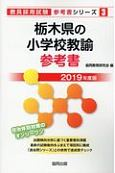 栃木県の小学校教諭 参考書 2019 教員採用試験参考書シリーズ3