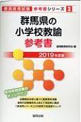 群馬県の小学校教諭 参考書 2019 教員採用試験参考書シリーズ3