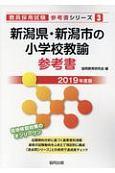 新潟県・新潟市の小学校教諭 参考書 2019 教員採用試験参考書シリーズ3