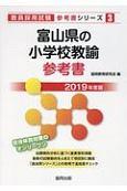 富山県の小学校教諭 参考書 2019 教員採用試験参考書シリーズ3