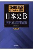 完全MASTERセンター試験 日本史B 四択正誤問題集<新訂版>