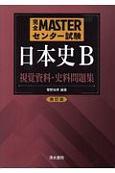 完全MASTERセンター試験 日本史B 視覚資料・史料問題集<新訂版>
