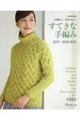 すてきな手編み 2017-2018秋冬 心地よく、自分らしく