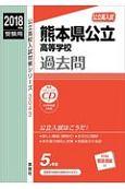 熊本県公立高等学校 過去問 公立高校入試対策シリーズ CD付 2018