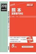 熊本高等専門学校 高校別入試対策シリーズ 2018
