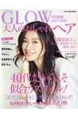 大人のおしゃれヘア 2017-2018 GLOW特別編集