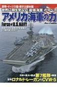 アメリカ海軍の力 世界に類を見ない『最強海軍』のすべて