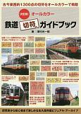 決定版!オールカラー 鉄道切符ガイドブック 古今東西約1300点の切符をオールカラーで掲載