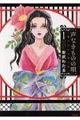 声なきものの唄~瀬戸内の女郎小屋~ (1)