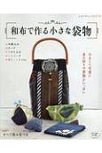 和布で作る小さな袋物 小銭入れ・ポーチ・メガネ入れ・ミニバッグ・ポシェットetc.