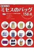 ミセスのバッグ<増補改訂版> 使いやすいデザインがいっぱいのバッグカタログ