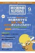 消化器外科ナーシング 22-9 2017.9 特集:消化器外科でする処置・介助のお作法ポイントこれだけ! 消化器疾患看護の専門性を追求する