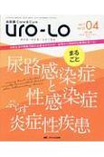 泌尿器Care&Cure Uro-Lo 22-4 2017.4 特集:まるごと尿路感染症と性感染症ぷらす炎症性疾患 みえる・わかる・ふかくなる