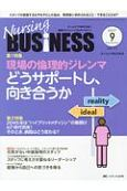 Nursing BUSiNESS 11-9 2017.9 特集:現場の倫理的ジレンマ どうサポートし、向き合うか チームケア時代を拓く 看護マネジメント力UPマガジ