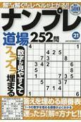ナンプレ道場252問 (21)
