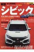 HONDA 新型シビック ニューカー速報プラス+52
