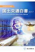 国土交通白書 2017 平成28年度年次報告