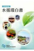 水循環白書 平成29年