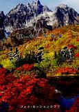 詩季彩 「美しい富山」写真集