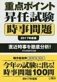 重点ポイント 昇任試験 時事問題 2017 直近時事を徹底分析!