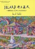 IBLARD 井上直久-世界はもっとキレイにみえる-