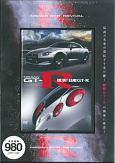 復活!日産GT-R