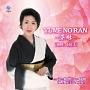 YUME NO RAN -夢魁-