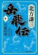 岳飛伝 天雷の章 (10)